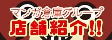 マンガ倉庫グループ店舗紹介