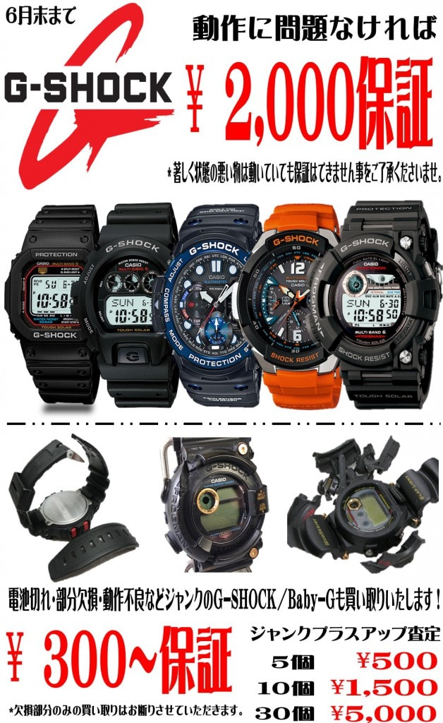 G-SHOCK保証