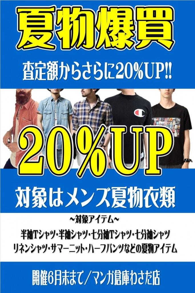夏物20%UP